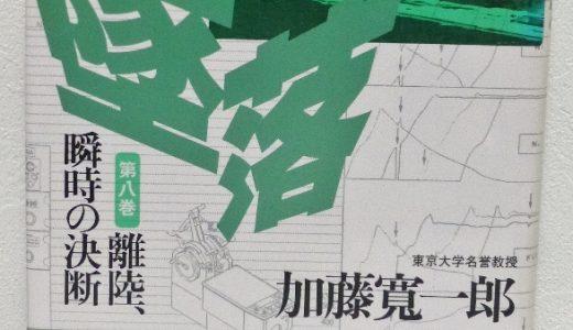 【飛行機の本 #71】墜落 第8巻 離陸、瞬時の決断|加藤 寛一郎