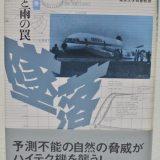 墜落 第6巻 風と雨の罠|加藤 寛一郎(飛行機の本 #69)