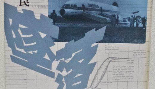 【飛行機の本 #69】墜落 第6巻 風と雨の罠|加藤 寛一郎