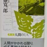 墜落 第10巻 人間のミス|加藤 寛一郎(飛行機の本 #73)