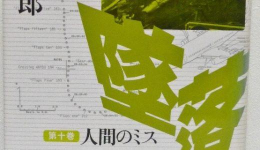 【飛行機の本 #73】墜落 第10巻 人間のミス|加藤 寛一郎
