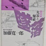 墜落 第4巻 火災と爆破|加藤 寛一郎(飛行機の本 #67)