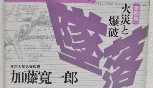 【飛行機の本 #67】墜落 第4巻 火災と爆破|加藤 寛一郎