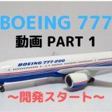 【動画】ボーイング777の開発 PART1(開発スタート)