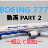 【動画】ボーイング777の開発 PART2(組立て開始)