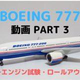 【動画】ボーイング777の開発 PART3(エンジン試験・ロールアウト)
