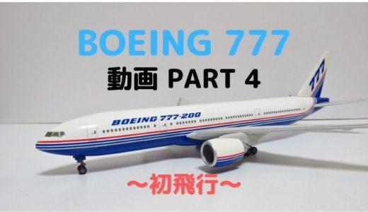 【動画】ボーイング777の開発 PART4(初飛行~テスト試験)