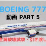 【動画】ボーイング777の開発 PART5(主翼破壊試験~エアライン引き渡し)