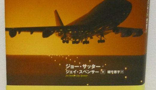 【飛行機の本 #76】747ジャンボをつくった男|ジョー・サッター