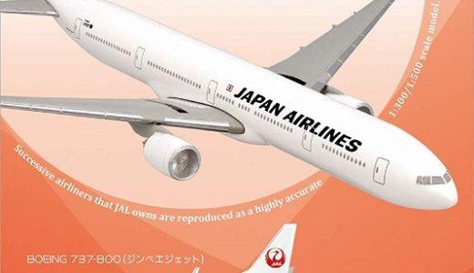 JALウイングコレクション6 ラインナップに2機のジンベエジェット!【2020/7/31 発売】
