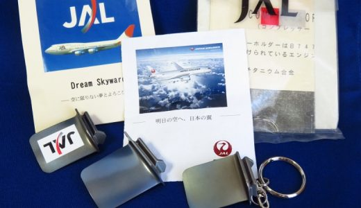 JALマイルを使った整備工場見学やツアーのお土産特典|日本航空 歴代ロゴ