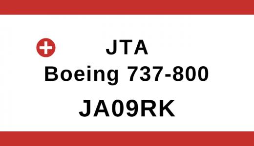 【JTA】JA09RK B737-800 機体スペック情報