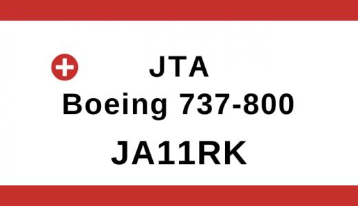 【JTA】JA11RK B737-800 機体スペック情報
