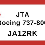 【JTA】JA12RK B737-800 機体スペック情報