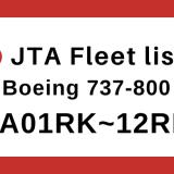 JTA(日本トランスオーシャン航空)機材一覧 画像リスト