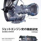 【飛行機の本 #77】ジェットエンジン史の徹底研究|石澤 和彦