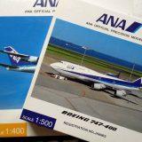 【ANA公式モデルプレーン】1/400と1/500の違いは何?B747で比較!