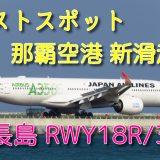 【飛行機撮影】コンデジで楽しむ瀬長島からの那覇空港 第2滑走路