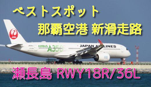 【那覇空港】 コンデジで楽しむ瀬長島からの第2滑走路 飛行機撮影