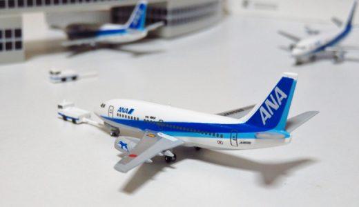 退役直前のANA 737-500をエフトイズで楽しもう|エフトイズ ANAコレクション5