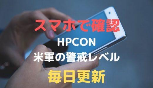 【在日米軍基地】HPCON 新型コロナの警戒レベル:現在の状況と見方!