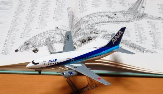 【ANA B737-500 JA306K】初心者向け 1日で完成する旅客機プラモデル