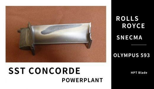 コンコルド オリンパス593 エンジン 高圧タービンブレード