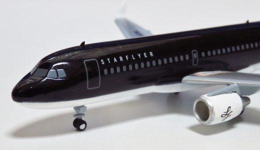 【レビュー】日本のエアライン3 スターフライヤー A320