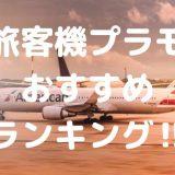 【2020年】初心者におすすめの旅客機プラモデル ランキング10
