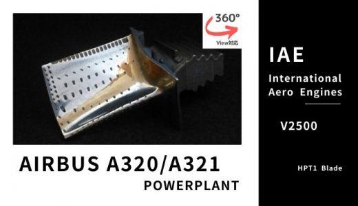 エアバス A320 タービンブレード IAE V2500 ターボファンエンジン