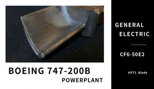 B747-200B 高圧タービンブレード GE CF6-50E2 エンジン