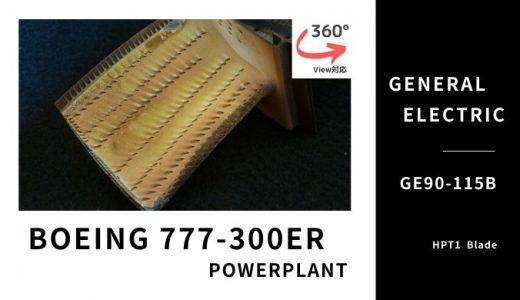 B777-300ERの高圧タービンブレード|GE90-115B エンジン