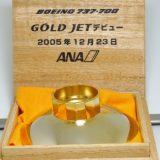 【磨き厳禁】純金の金盃と思ったらメッキ?・・・見分け大切です。