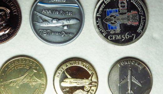 飛行機コイン・記念メダルが密かな人気コレクションアイテム!
