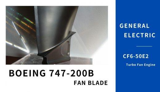 CF6-50E2 ターボファンエンジンのファンブレード B747-200B