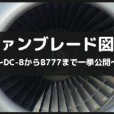 ジェットエンジン歴史【ファンブレードの変遷】DC-8~B747~B777まで!全9エンジンの画像集
