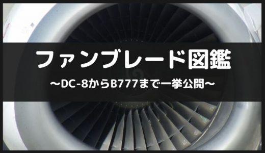 2020年版【ファンブレード図鑑】DC-8~B777まで!全9エンジンを写真付きで紹介
