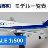 【1/500 価格一覧表】全日空商事 モデルプレーン (発売当時の価格)
