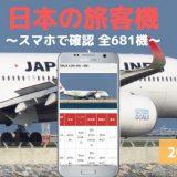2020年版【日本の旅客機】全681機 レジ番号一覧リスト|スマホ対応
