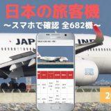 2021年版【日本の旅客機】全668機 機体番号一覧検索|スマホ対応