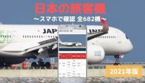 日本の旅客機2021年