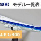 【1/400 価格一覧表】全日空商事 モデルプレーン (発売当時の値段)