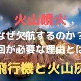 【火山噴火】飛行機が欠航・迂回する理由~わずか0.5㎜の穴が墜落か生還かを左右する~