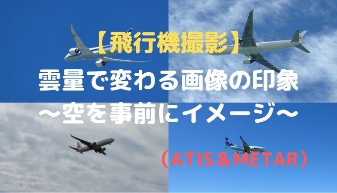 飛行機撮影と雲の関係