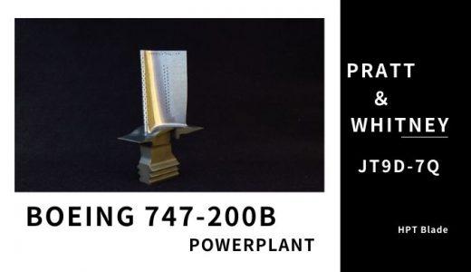 【B747-200B】高圧1段目 タービンブレード P&W JT9D-7Q エンジン