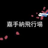 【沖縄】嘉手納飛行場 RODN / DNA (無線周波数・METAR)