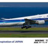 【11/12 発売予定】1/200 ハセガワ ANA ボーイング 777-200ER プラモデル 10841