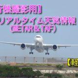 【軽量版】全国主要 8空港リアルタイム天気情報(METAR&TAF)