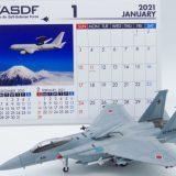 航空自衛隊(JASDF)2021年の卓上カレンダーが唸るほどカッコよかった!