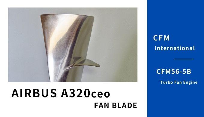 A320_ファンブレード